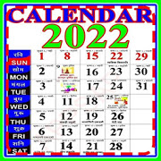 Gujarati Calendar 2022.Hindi Calendar 2022 With Festival Free Download And Software Reviews Cnet Download