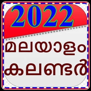 Christian Calendar 2022.Malayalam Calendar 2022 Manorama Calendar 2022 Free Download And Software Reviews Cnet Download