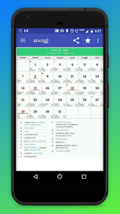 Mathrubhumi Calendar 2022.Malayalam Calendar 2022 Manorama Calendar 2022 Free Download And Software Reviews Cnet Download