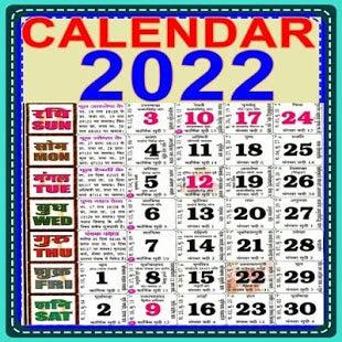 2022 2023 Calendar.Hindi Calendar 2022 Festival Calendar 2022 Free Download And Software Reviews Cnet Download