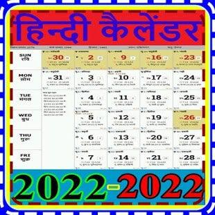 Gujarati Calendar 2022.Hindi Calendar 2022 2022 Free Download And Software Reviews Cnet Download