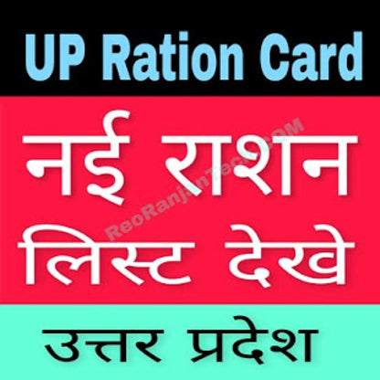 Up Ration Card List 2020 Free Download And Software Reviews Cnet Download